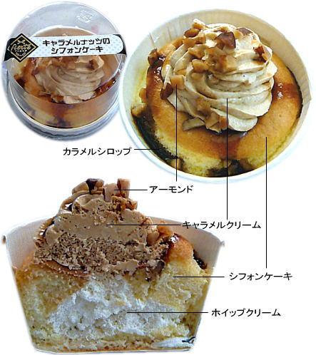 キャラメルナッツのシフォンケーキ
