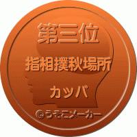 カッパのメダル