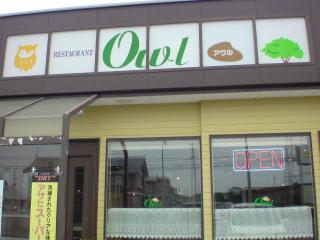 Owl 外観