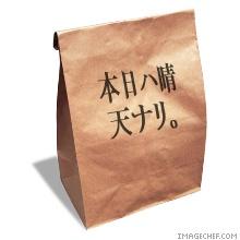 ImageChef 本日ハ晴天ナリ。
