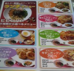 韓国屋台料理ハルバン メニュー