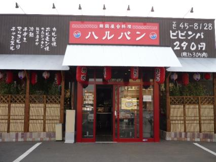 韓国屋台料理ハルバン 看板