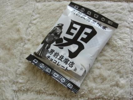 チロルチョコ 男前豆腐