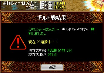 080411 ぷれじゃ~戦