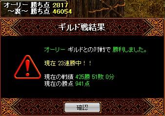 20080419 オーリー戦