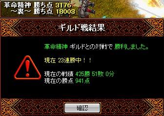 20080420 革命精神戦