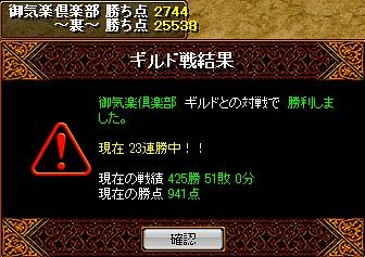 20080423 御気楽戦