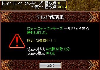 20080425 にゃーにゃー戦