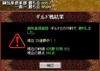 20080426 御気楽戦