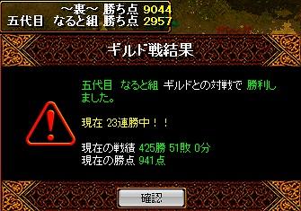 20080429 なると戦