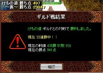 20080430 けもの戦