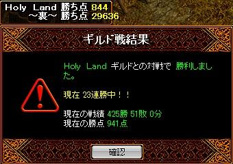 20080501 Holy戦
