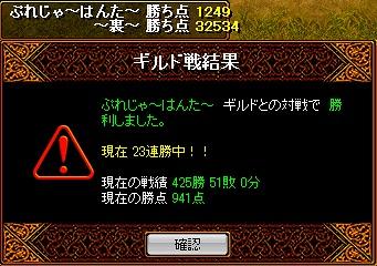 20080507 ぷれじゃー戦