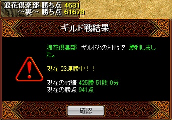 20080508 浪花戦