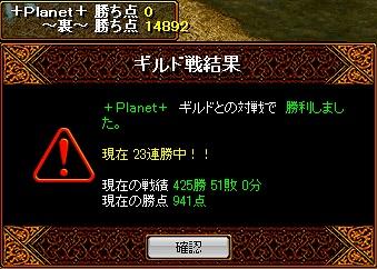 20080511 プラネット戦