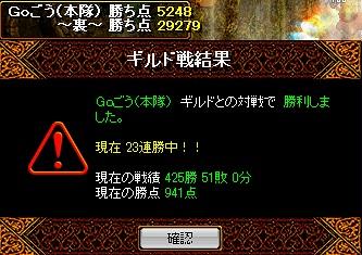 20080512 Go戦