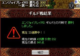 20080514 エンジョイ戦