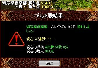 20080516 御気楽戦
