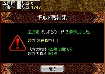 20080517 五月雨戦