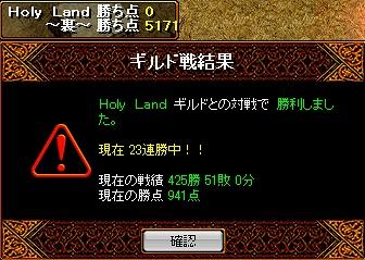 20080518 holyland戦
