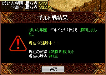 20080520 ぼいん戦