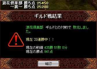 20080525
