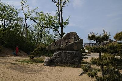 「鳥取砂丘」!って、見りゃわかるかwww