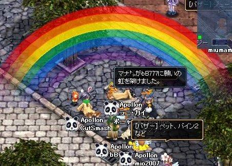 0701_虹