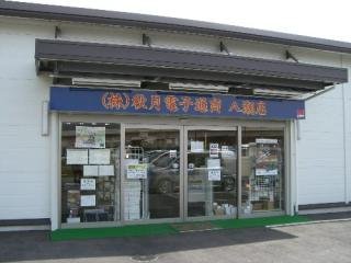 akizuki.jpg
