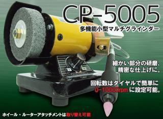 cp-5005.jpg