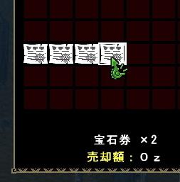 30枚の宝石券2