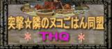 突撃☆隣のヌコごはん同盟T