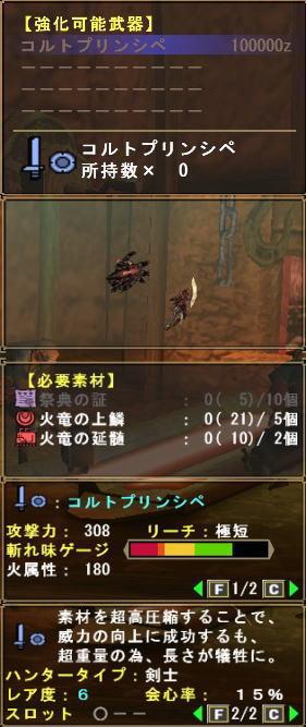 勝ちヌコ武器3