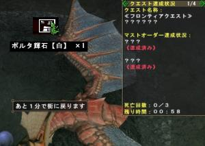 ヒミツクエ6