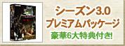 bnr_s3pack.jpg