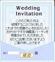 謡ちゃ結婚1