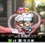 さなと結婚3