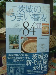 茨城のうまい蕎麦