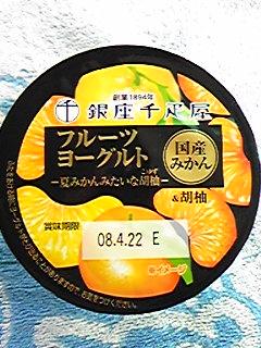 Image009千疋屋フルーツヨーグルト