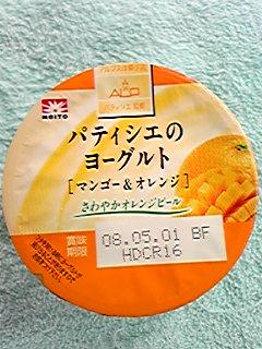 Image018名糖パティシエのヨーグルト マンゴー&オレンジ