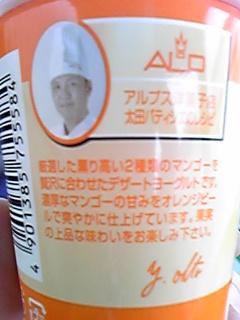 Image020名糖パティシエのヨーグルト マンゴー&オレンジ