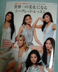 JP雑誌にのる