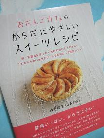 みるまゆさんレシピ本
