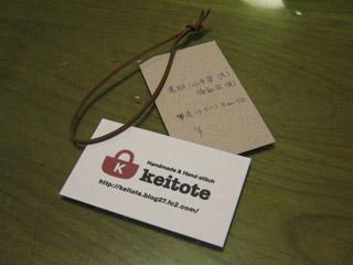 名刺とプライスカード