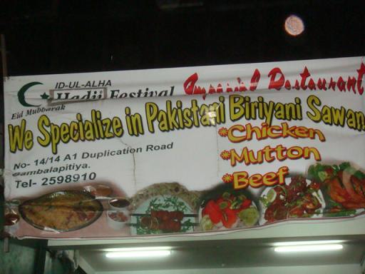 コロンボ・パキスタン料理1