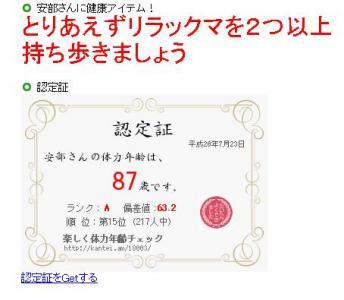 taisoku2.jpg