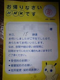 NHKからの手紙