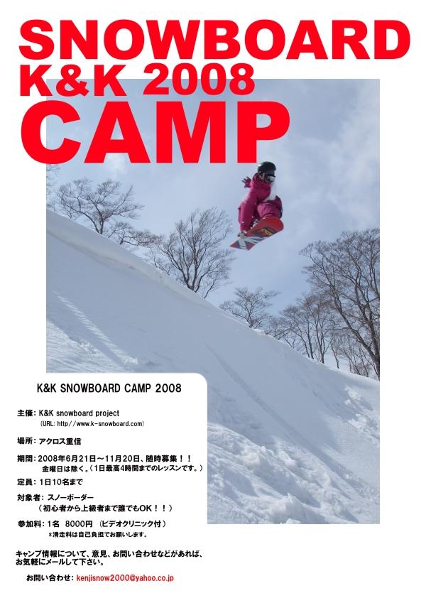 camp2008kenji.jpg