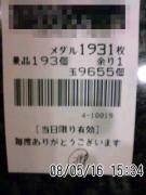 20080516214605