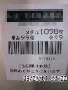 20080702223404